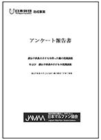 アンケート報告書の表紙画像