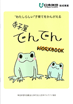 寺子屋でんでんワークブックの表紙画像
